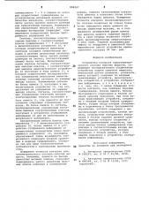 Устройство контроля гранулометрического состава сыпучих веществ (патент 898297)