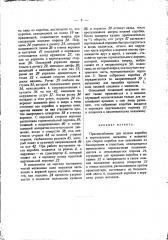 Приспособление для подачи коробок к машинам для сборки коробок и наклеивания ярлыков (патент 1365)