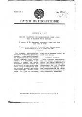 Способ получения электромагнитных волн, лежащих в видимой части спектра (патент 2524)