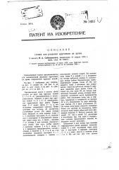 Станок для разделки кругляков на дрова (патент 1493)