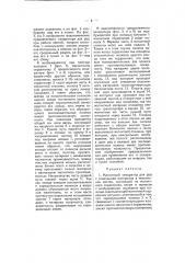 Магнитный сепаратор для руд (патент 5454)
