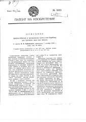 Приспособление к трепальному колесу или барабану для трепания льна или пеньки (патент 3000)
