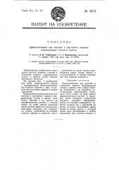 Приспособление для подъема и опускания сидения операционных столов и кресел (патент 4853)