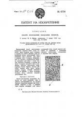 Способ изготовления водородных патронов (патент 6734)