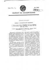 Клапан с автоматическим запиранием (патент 2180)