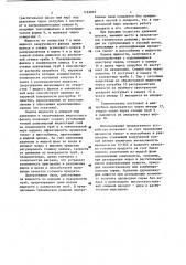 Тепломассообменный аппарат (патент 1163895)