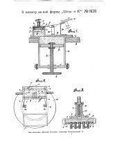 Приспособление для окраски или лакировки сапожных петель, крючков и т.п. предметов массового производства (патент 8126)