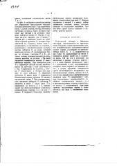 Летательный аппарат (патент 1334)
