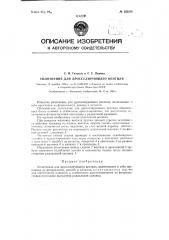 Уплотнение для дросселирующего вентиля (патент 122376)