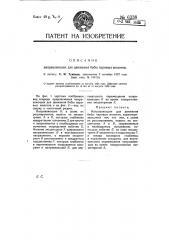 Направляющие для движения бабы паровых молотов (патент 6238)