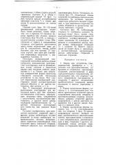 Ферма для устройства стен, перекрытий, фахверков и т.п. (патент 5249)