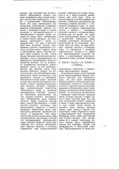 Способ приготовления мыла в кусках или порошке (патент 8002)
