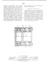 Предохранительная шариковая муфта (патент 292037)