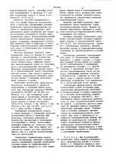 Способ утилизации железосодержащих шламов (патент 901307)