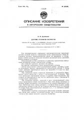 Датчик угловой скорости (патент 122348)