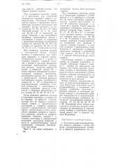 Автоматический воздушный тормоз прямого действия (патент 77314)