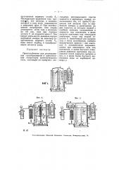 Приспособление для регулирования газообразования в ацетиленовых генераторах (патент 7564)