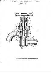 Водопроводный кран (патент 1942)