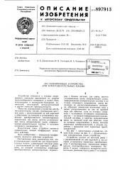 Сканирующее устройство для бумагоделательных машин (патент 897913)