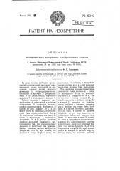 Автоматический воздушный однопроводный тормоз (патент 6040)