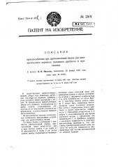 Приспособление при дроболитейной башне для автоматического перевода падающих дробинок в приемники (патент 2501)