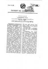 Платформенные весы (патент 8600)