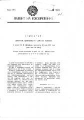 Двигатель, приводимый в действие волнами (патент 2653)