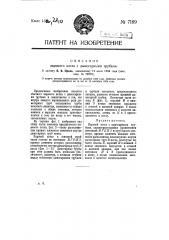 Паровой котел с дымогарными трубами (патент 7189)