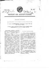Ручная тележка для реклам (патент 407)