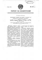 Охлаждаемый поршень для машин, в которых он подвергается повторному нагреванию (патент 967)