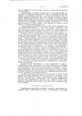 Устройство для испытания магнитных усилителей, управляемых постоянным током (патент 121874)