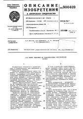 Линия задержки на поверхностных акустических волнах (патент 900409)