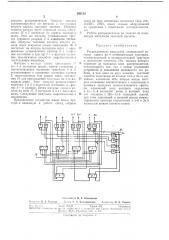 Распределитель импульсов (патент 292153)