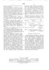 Способ подготовки поверхности термопластичного материала перед склеиванием (патент 293031)