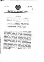 Двухступенное или многоступенное гидравлическое инжекционное устройство для сжатия воздуха и других газов, с применением насосов для постоянного поддержания циркуляции в нем жидкости (патент 1955)
