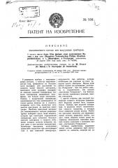 Накаливаемый катод для вакуумных приборов (патент 934)