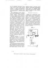 Прибор для ограничения силы потребляемого тока (патент 5296)