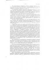 Устройство для автоматического управления торможением электрического генератора при нарушении динамической устойчивости его работы (патент 120584)