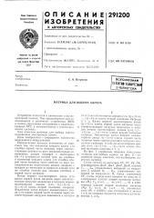 Енблио-гекас. а. петросян (патент 291200)