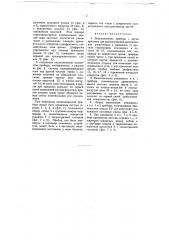 Видоизменение прибора с двумя приемами для рассматривания проекционные увеличенных и удаленных от зрителя стереограмм (патент 28)