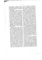 Машина для просекания дыр (патент 872)