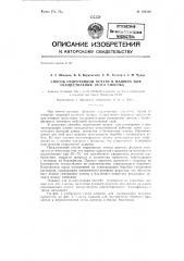 Способ гидротипной печати и машина для осуществления этого способа (патент 124310)