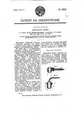 Курительная трубка (патент 6818)