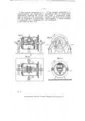 Фильмо-нумеровальная машина (патент 6467)