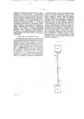 Оптико-электрическое устройство для предупреждения столкновения поездов на однопутных железных дорогах (патент 22731)
