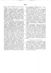 Электрододержатель для устано электропереплава металлов (патент 290552)