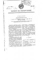 Динамометрическая втулка (патент 600)