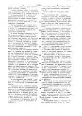 Станок для закалки изделий с нагревом индукционными токами (патент 899676)