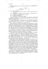 Плоскостной полупроводниковый диод с тонкой базой (патент 119271)