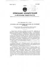 Установка для окисления нафталина во фталевый ангидрид (патент 119521)